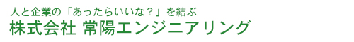 株式会社 常陽エンジニアリング
